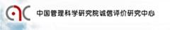 中国管理科学研究院诚信评价研究中心
